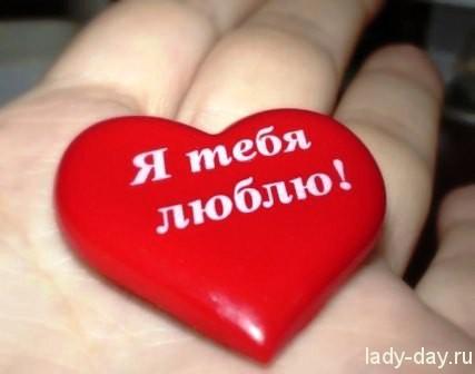 на день влюбленных
