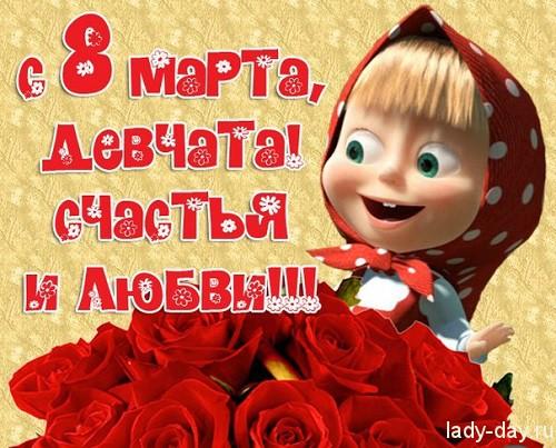 neobychnoe-pozdravlenie-s-8-marta_9012