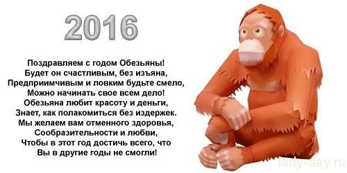 2016-god-kakogo-zhivotnogo