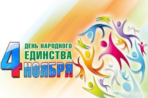 день-народного-единства-россии-4-ноября