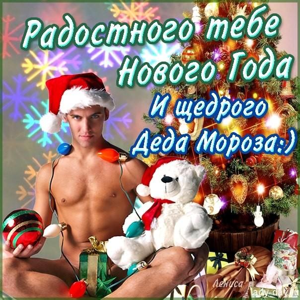 Поздравление с новым годом прикольное мужчине