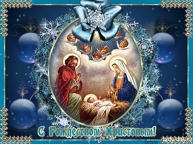 Поздравление главы администрации с рождеством христовым