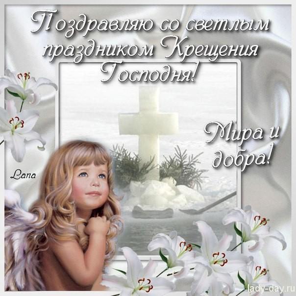 Крещение поздравления прикольные картинки