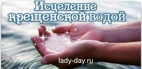 вода крещенская