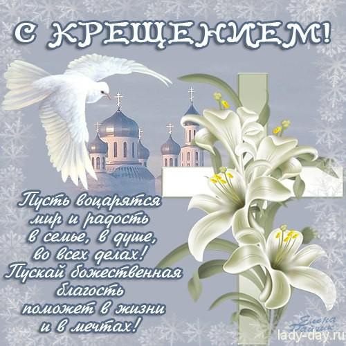 pozdravlenija_s_kreshheniem_gospodnim_v_2015_godu