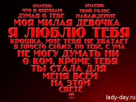 _priznanie_v_lyubvi