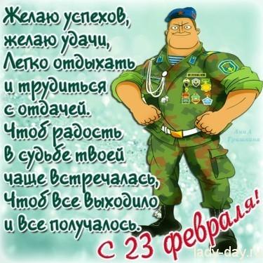 pozdravlenija_muzhu_na_23_fevralja