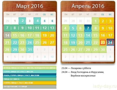 календарь пост