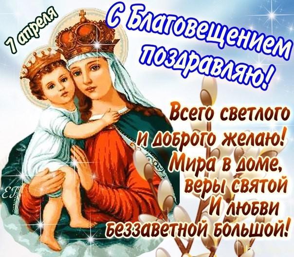 Поздравления с благовещением открытка