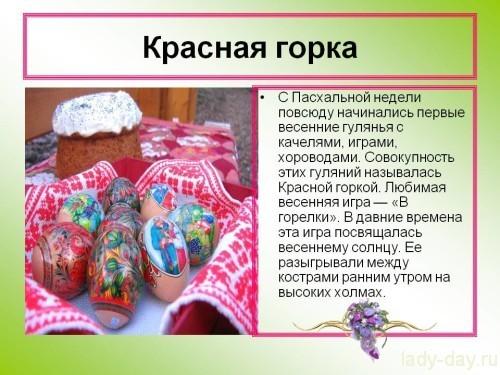 0011-011-Krasnaja-gorka