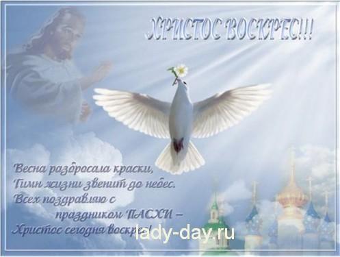 Pozdravleniya-s-Pashoy-Hristovoy