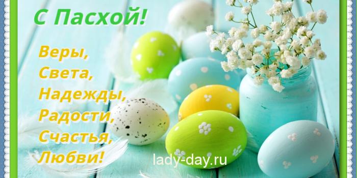 открытка-картинка-фото-поздравление-со-светлой-православной-Пасхой-скачать-бесплатно...-700x350