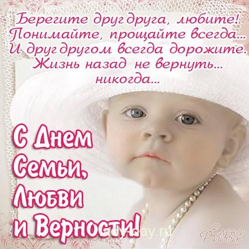 Поздравления с днем любви семьи и