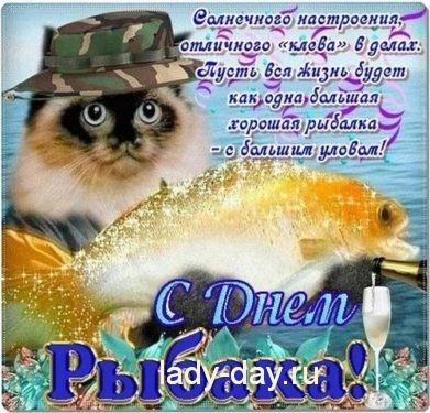 pojelaniya-s-dnem-ribaka-kartinki-1