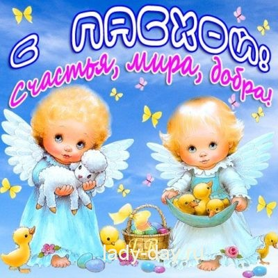 pozdravlenija_ljubimoj_na_pashu