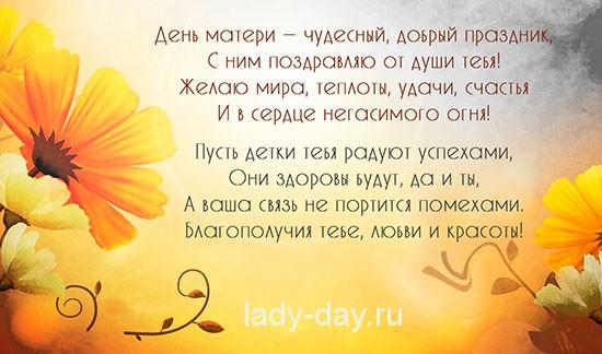 Поздравления на День матери
