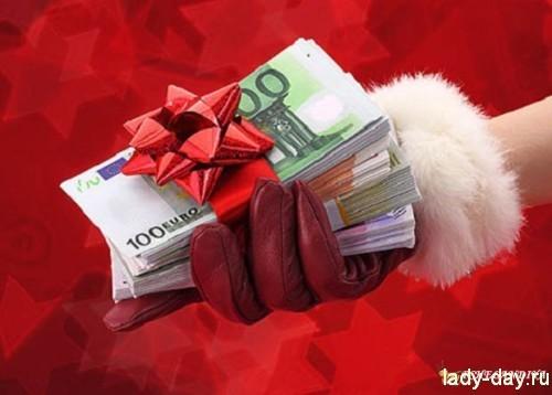 деньги на новый год