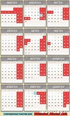 календарь производсвенный
