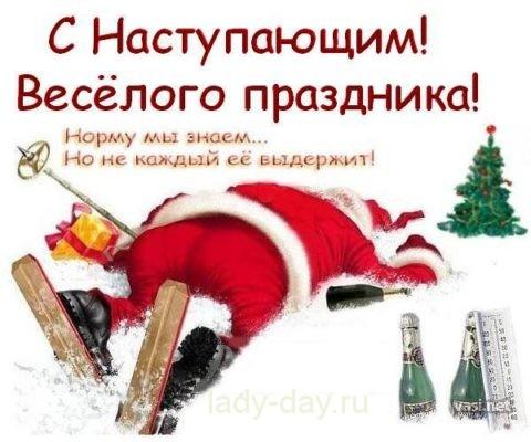 96202211_3143891_s_nastupayuschim_veselogo_prazdnika_noviy_god_1