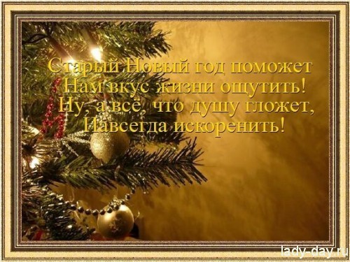 Старый-Новый-год5.jpg