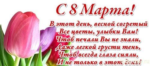 8-marta-otkritka-new