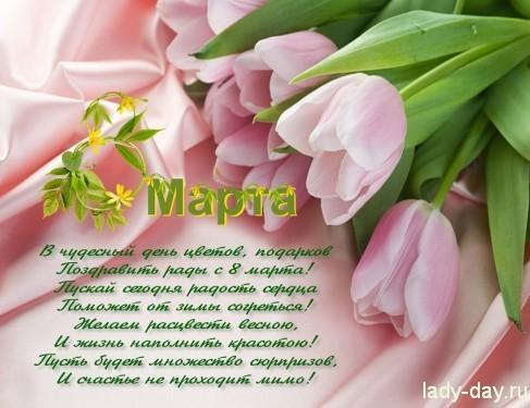 с 8 марта стихи