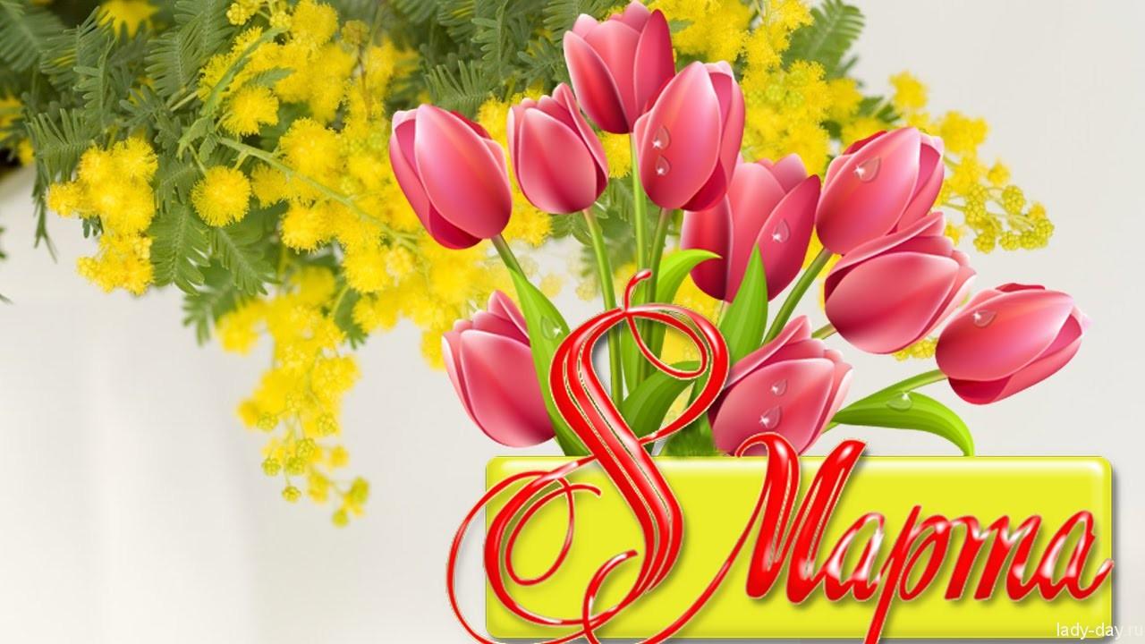 Сказка про весну и 8 Марта