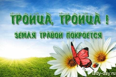 5685137-troica-2015-kalendar-sobytij-na-vykhodn