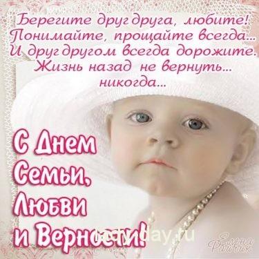ljubimoj_s_dnem_sem_i__ljubvi