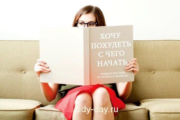 hochu_pohudet