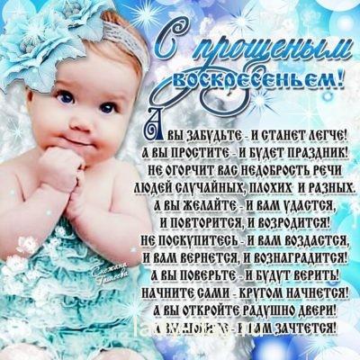 stihi_ljubimoj_devushke_na_proschenoe_voskresen_e