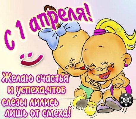 1455123283_kartinki-i-otkrytki-s-1-aprelya-33