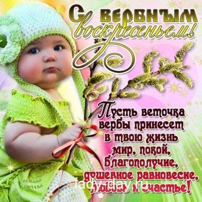 ljubimomu_parnju_na_verbnoe_voskresen_e