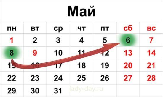 перенос-май-704x420