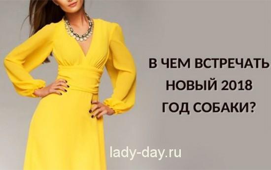 Что одеть на Новый год