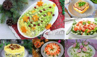 Интересные салаты на Новый год