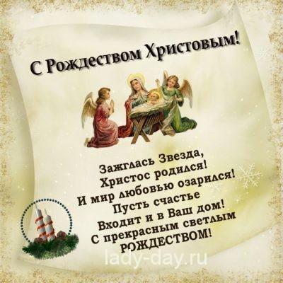 Rozdestvo-2