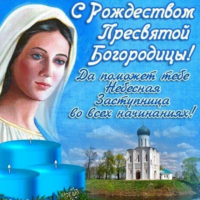 Открытки с праздником рождество пресвятой богородицы 21