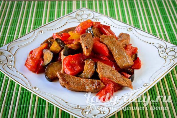 говядина с овощами готова