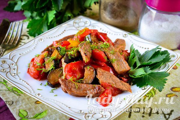 говядина с баклажанами, помидорами и перцем