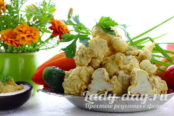 Цветная капуста рецепт с фото