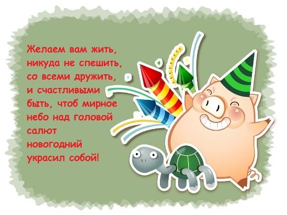 новогодняя открытка со свинкой