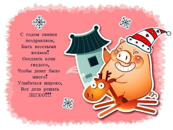 пожелание новогоднее