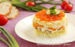 салат с икрой