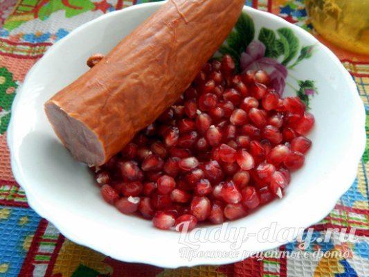 гранат и колбаса