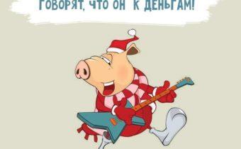 веселая картинка на Новый год