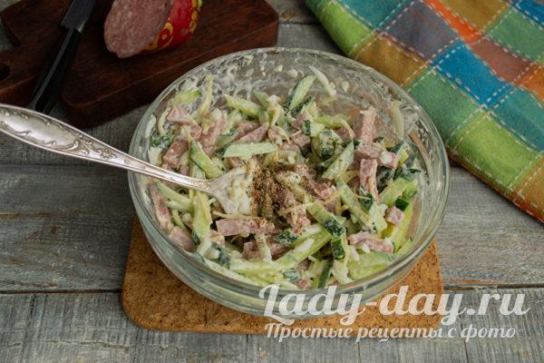 перчим салат