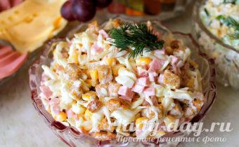 салат из капусты с колбасой и сухариками