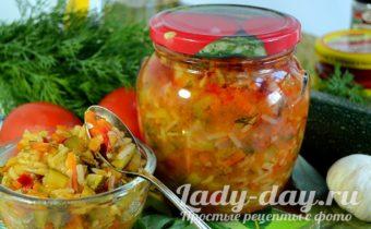 салат из кабачков с рисом на зиму