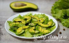 рецепт салат с авокадо и огурцом